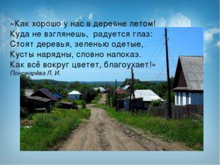 «Как хорошо у нас в деревне летом! Куда не взглянешь, радуется глаз: Стоят де