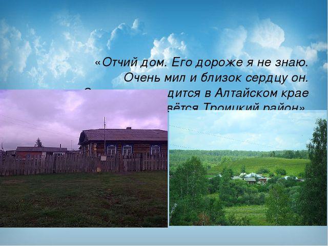 «Отчий дом. Его дороже я не знаю. Очень мил и близок сердцу он. Этот дом нах...