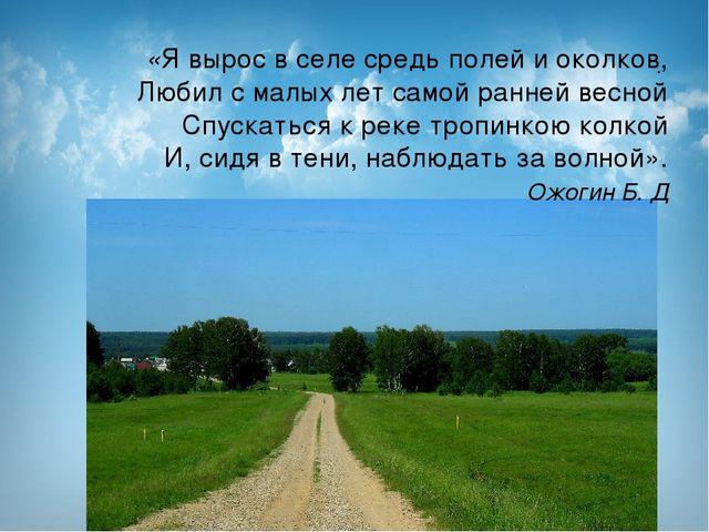 . «Я вырос в селе средь полей и околков, Любил с малых лет самой ранней весн...