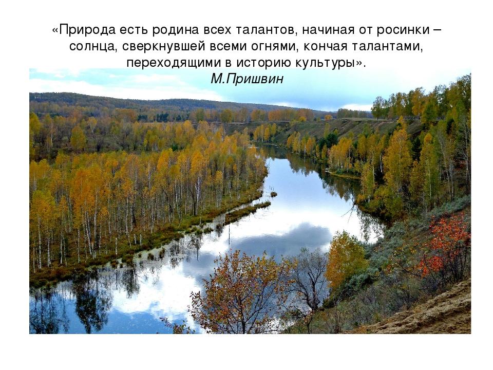 «Природа есть родина всех талантов, начиная от росинки – солнца, сверкнувшей...