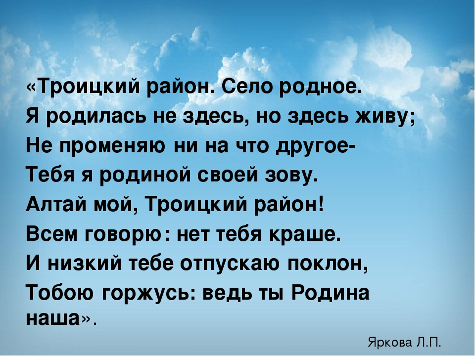 «Троицкий район. Село родное. Я родилась не здесь, но здесь живу; Не променяю...