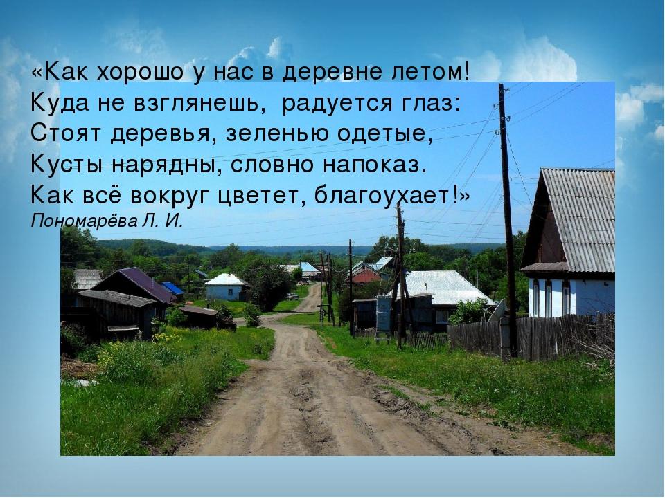 «Как хорошо у нас в деревне летом! Куда не взглянешь, радуется глаз: Стоят де...