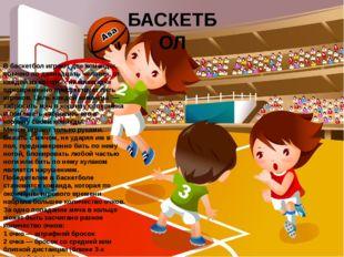 БАСКЕТБОЛ В баскетбол играют две команды, обычно по двенадцать человек, от ка
