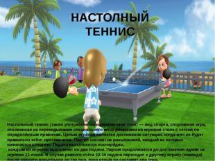 Настольный теннис(также употребляется названиепинг-понг)— видспорта, спор