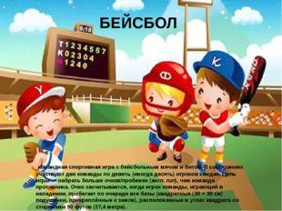 командная спортивная игра сбейсбольным мячом ибитой. В состязаниях участву