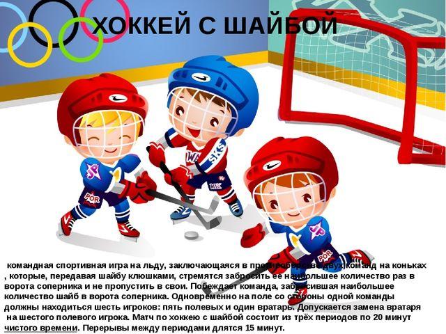 ХОККЕЙ С ШАЙБОЙ команднаяспортивная игранальду, заключающаяся в противобо...