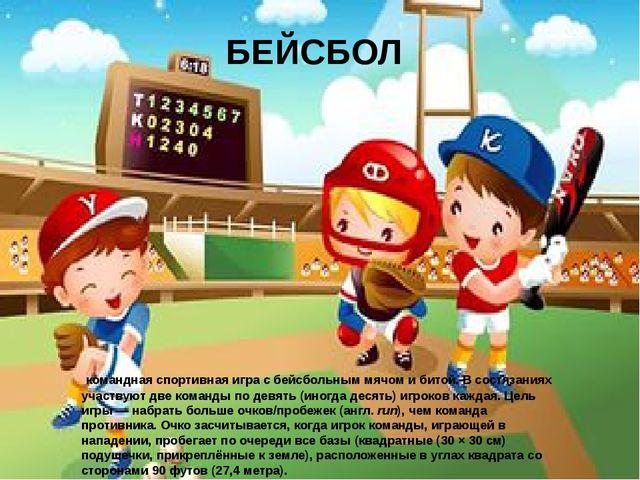командная спортивная игра сбейсбольным мячом ибитой. В состязаниях участву...