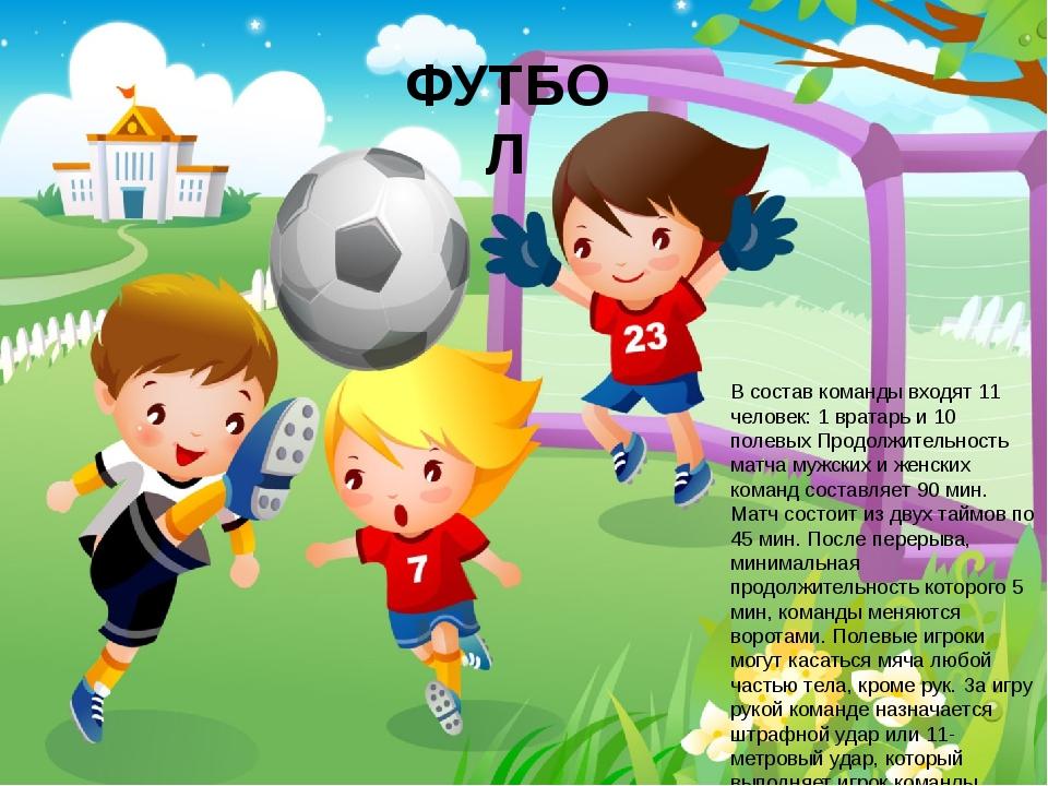 ФУТБОЛ В состав команды входят 11 человек: 1 вратарь и 10 полевых Продолжител...