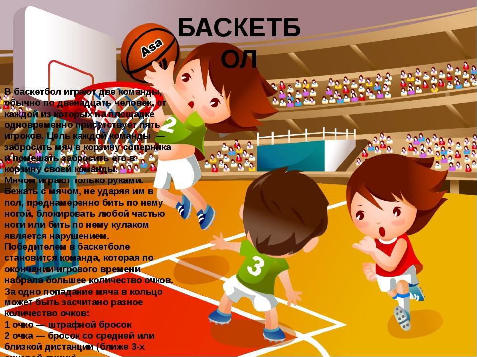 БАСКЕТБОЛ В баскетбол играют две команды, обычно по двенадцать человек, от ка...