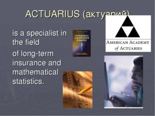 ACTUARIUS (актуарий) is a specialist in the field of long-term insurance an