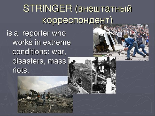 STRINGER (внештатный корреспондент) is a reporter who works in extreme condit...