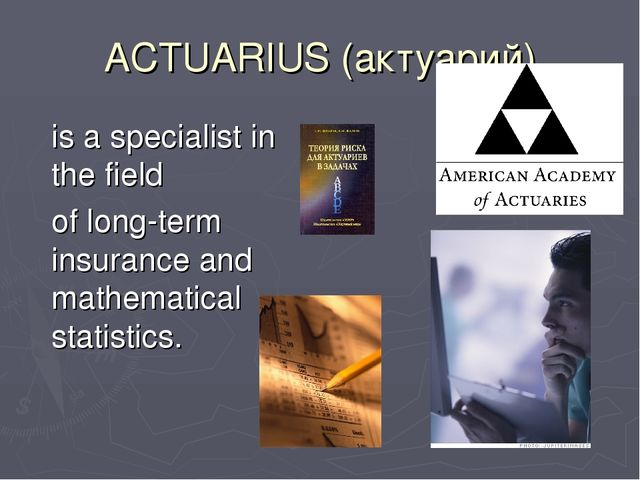 ACTUARIUS (актуарий) is a specialist in the field of long-term insurance an...