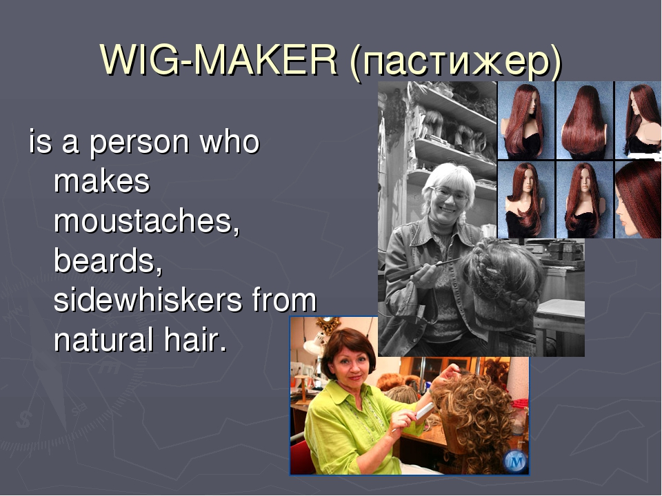 WIG-MAKER (пастижер) is a person who makes moustaches, beards, sidewhiskers f...