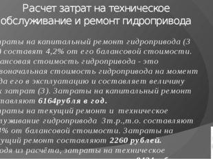 Расчет затрат на техническое обслуживание и ремонт гидропривода Затраты на ка