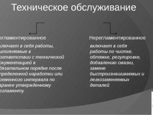 Техническое обслуживание Регламентированное Нерегламентированное включает в с