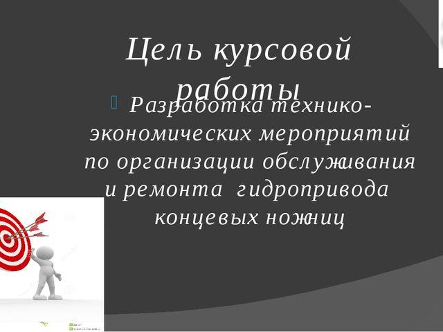 Цель курсовой работы Разработка технико-экономических мероприятий по организа...