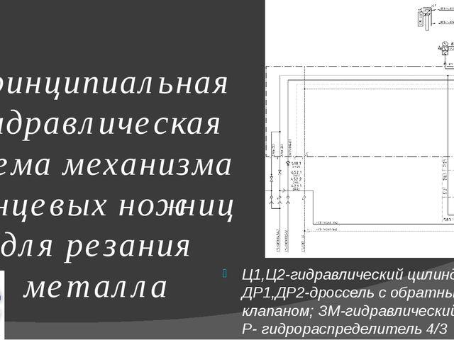 Принципиальная гидравлическая схема механизма концевых ножниц для резания мет...