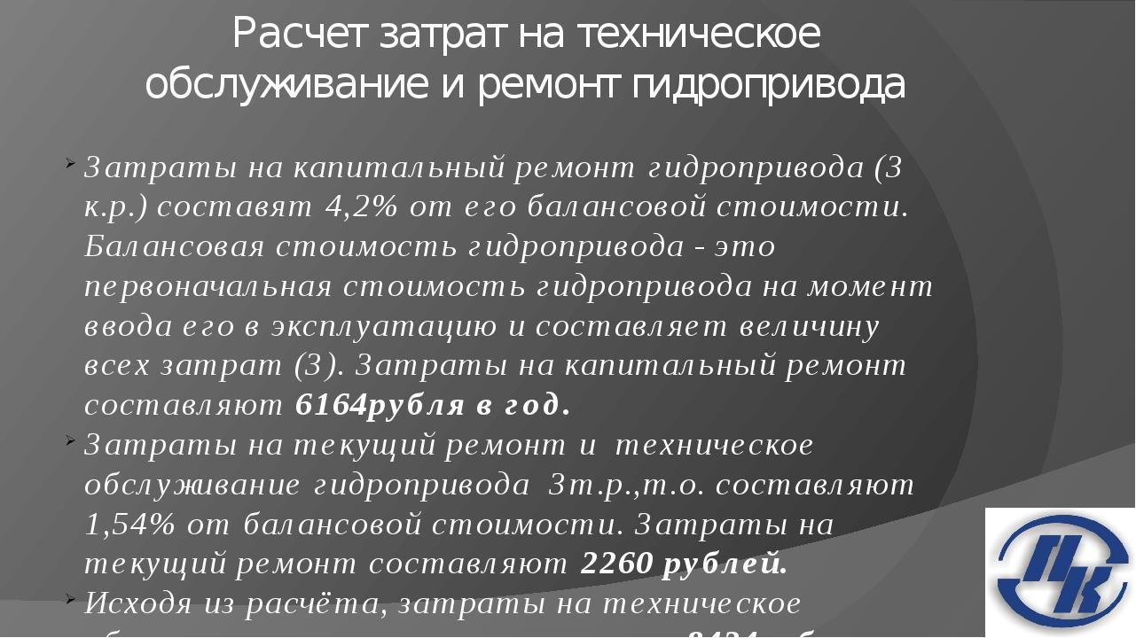 Расчет затрат на техническое обслуживание и ремонт гидропривода Затраты на ка...