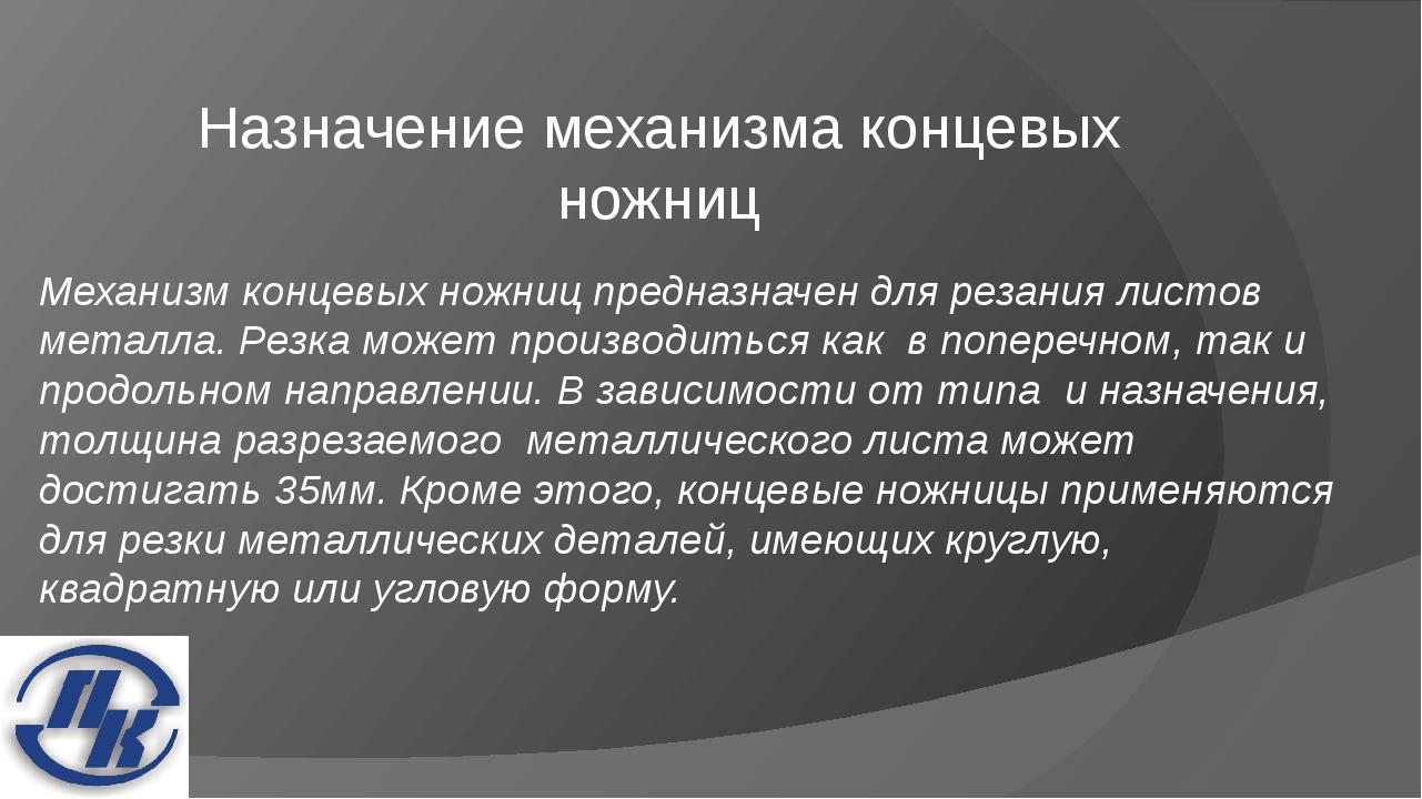 Назначение механизма концевых ножниц Механизм концевых ножниц предназначен дл...