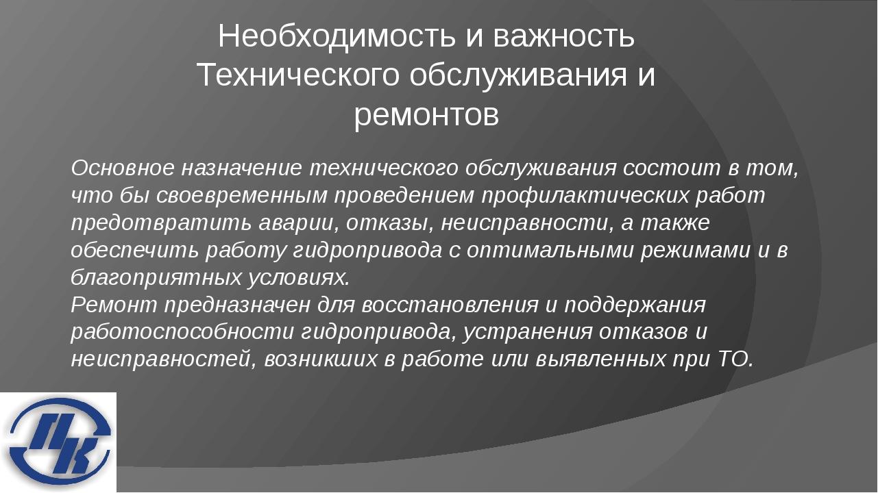 Необходимость и важность Технического обслуживания и ремонтов Основное назнач...