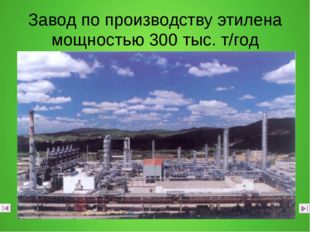 Завод по производству этилена мощностью 300 тыс. т/год