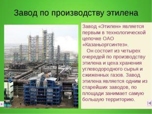 Завод по производству этилена Завод «Этилен» является первым в технологическо