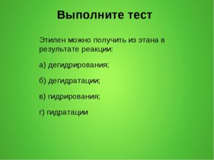 Этилен можно получить из этана в результате реакции: а) дегидрирования; б) де