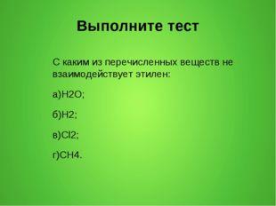 Выполните тест С каким из перечисленных веществ не взаимодействует этилен: а)