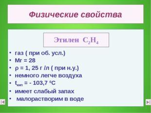 Физические свойства газ ( при об. усл.) Мr = 28 ρ = 1, 25 г /л ( при н.у.) не