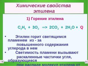 Химические свойства этилена 1) Горение этилена C2Н4 + 3О2 ═> 2СО2 + 2Н2О + Q