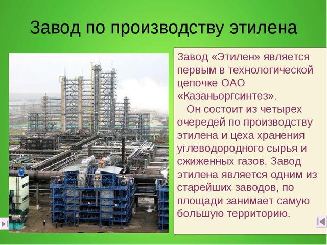 Завод по производству этилена Завод «Этилен» является первым в технологическо...