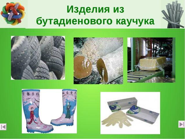 Изделия из бутадиенового каучука