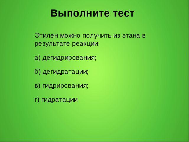 Этилен можно получить из этана в результате реакции: а) дегидрирования; б) де...
