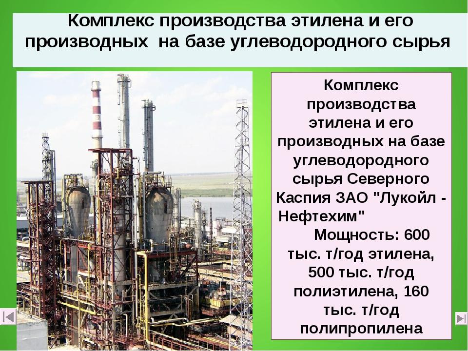Комплекс производства этилена и его производных на базе углеводородного сырья...
