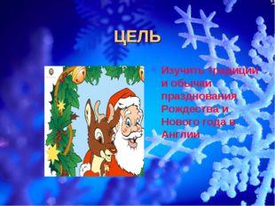 ЦЕЛЬ Изучить традиции и обычаи празднования Рождества и Нового года в Англии