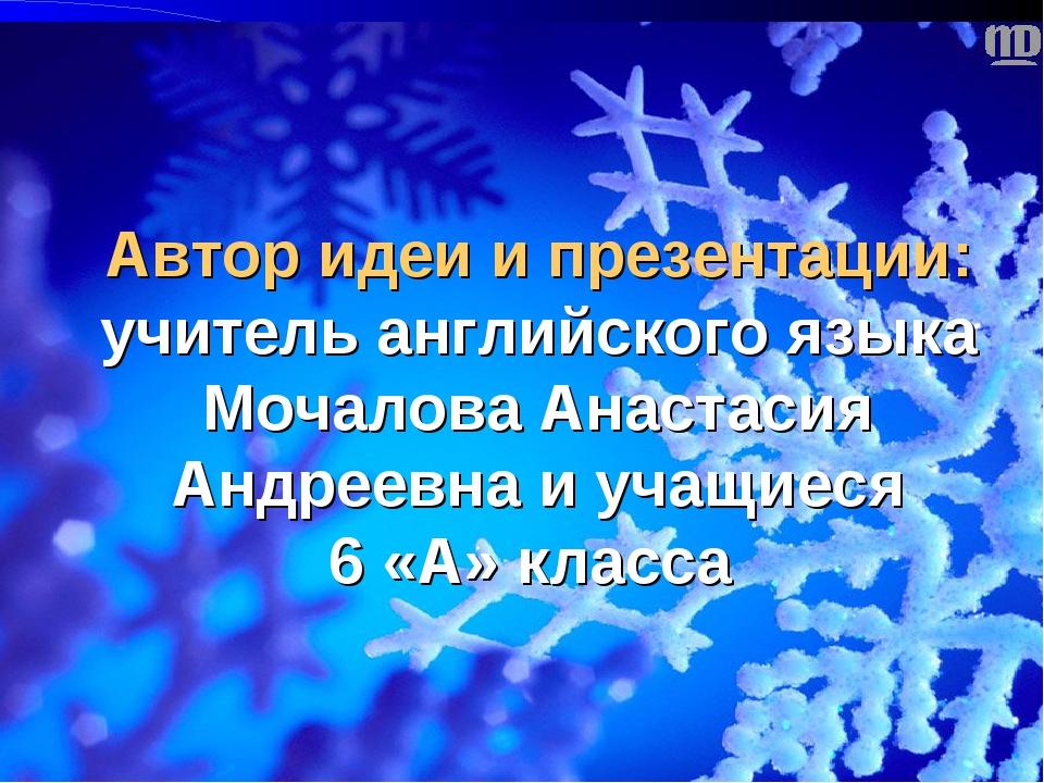 Автор идеи и презентации: учитель английского языка Мочалова Анастасия Андрее...