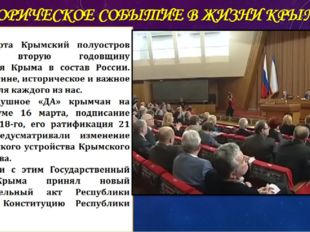 Историческое событие в жизни крымчан