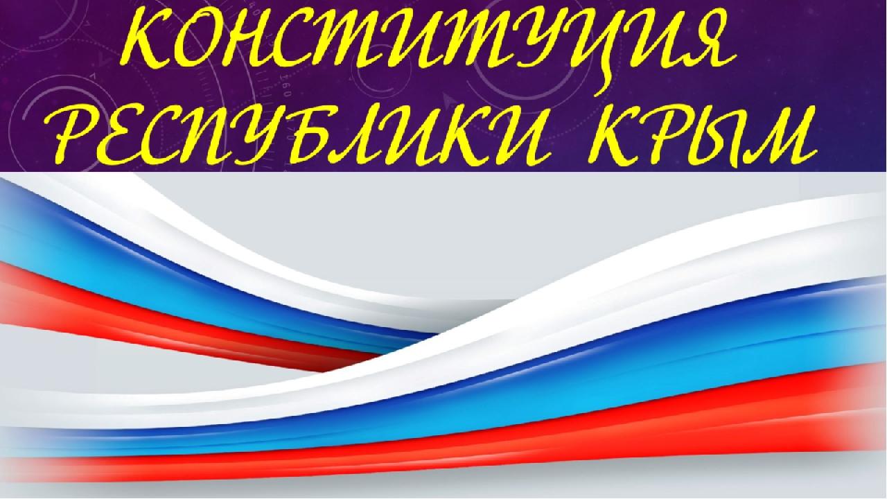 Надписанными месяца, картинка день конституции крыма