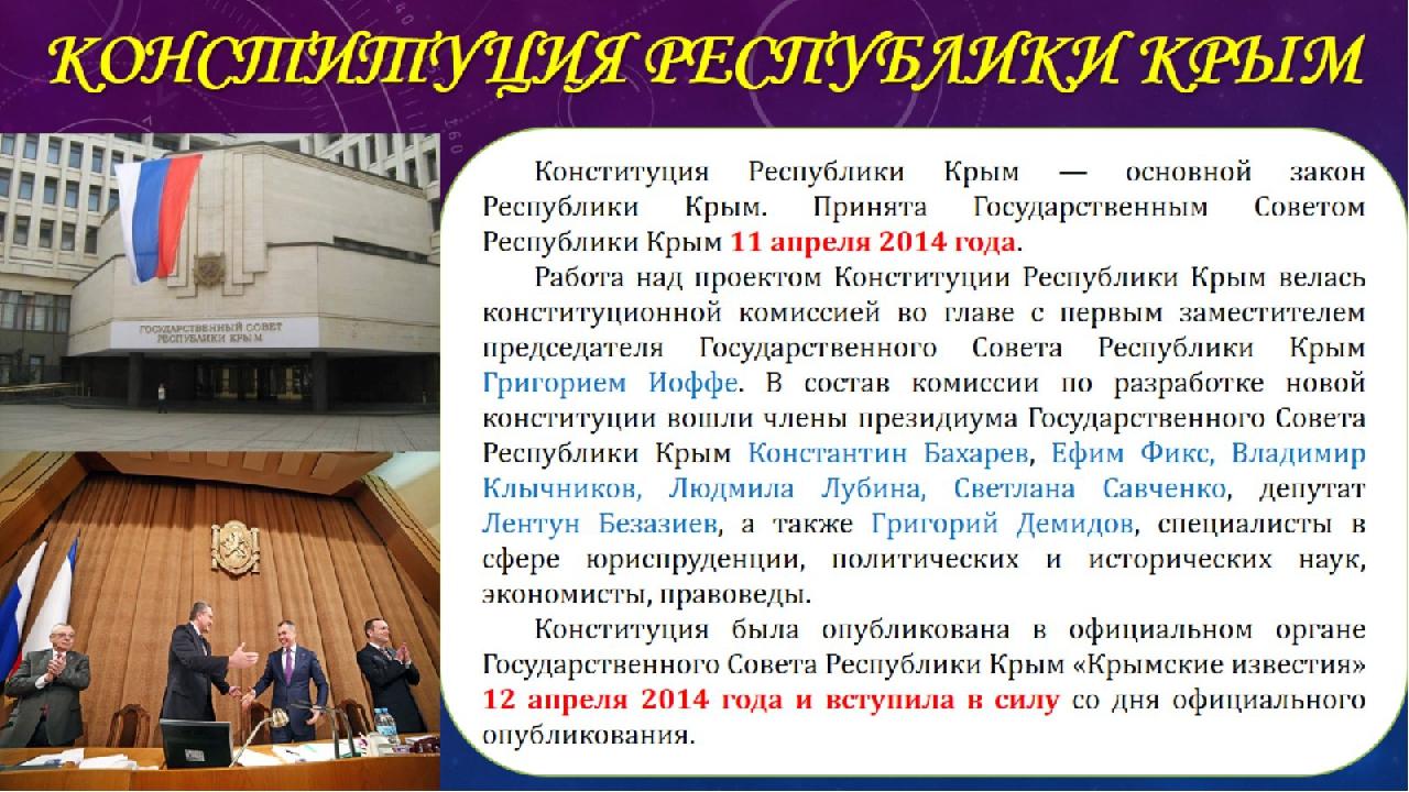 Картинка день конституции крыма