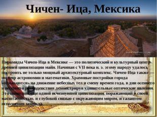 Пирамиды Чичен-Ица в Мексике — это политический и культурный центр древней ц