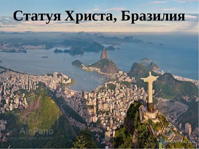 Статуя Христа, Бразилия