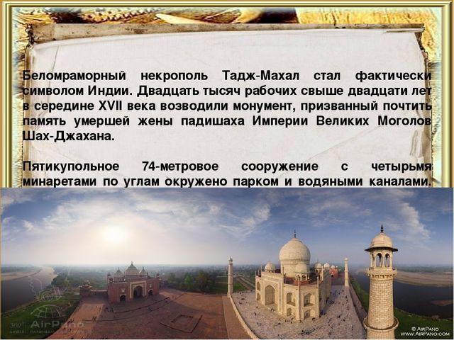 Беломраморный некрополь Тадж-Махал стал фактически символом Индии. Двадцать...