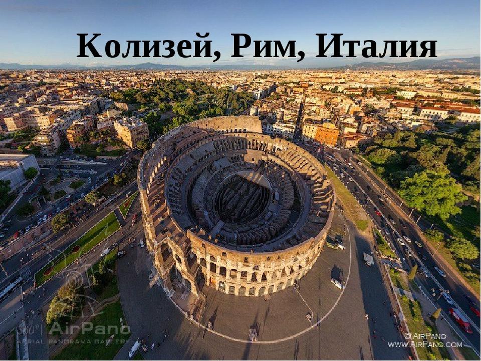 Колизей, Рим, Италия