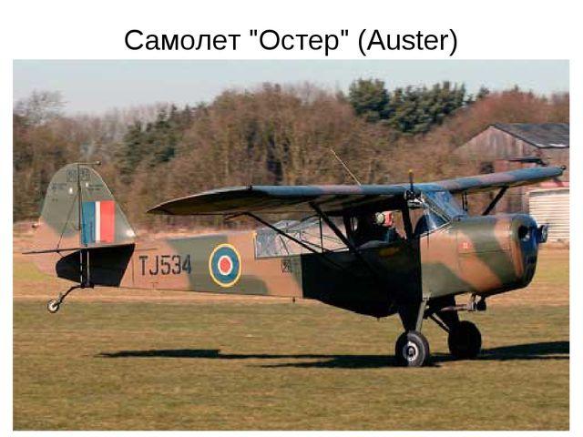 """Самолет """"Остер"""" (Auster)"""