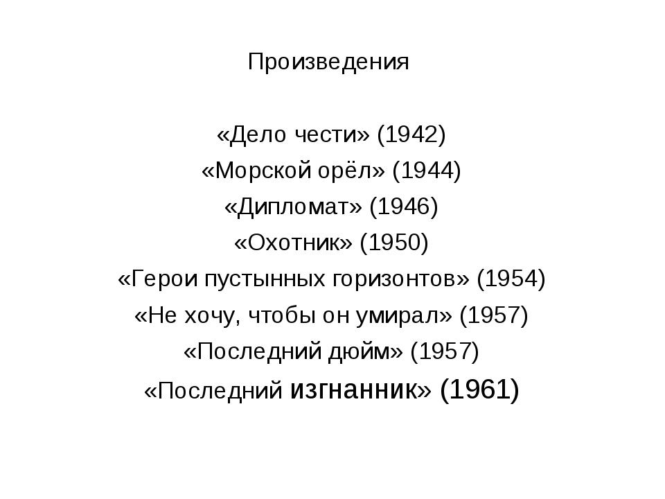 Произведения «Дело чести» (1942) «Морской орёл» (1944) «Дипломат» (1946) «Охо...