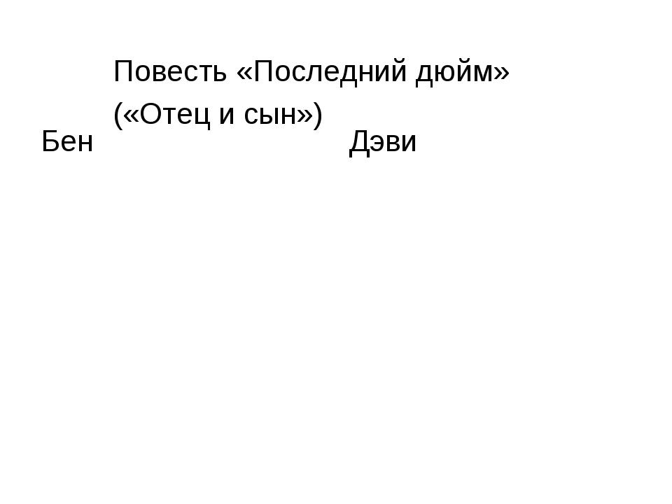 Бен Дэви Повесть «Последний дюйм» («Отец и сын»)
