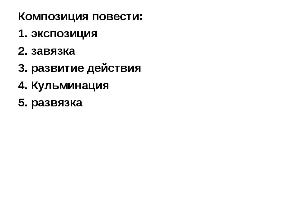 Композиция повести: 1. экспозиция 2. завязка 3. развитие действия 4. Кульмина...