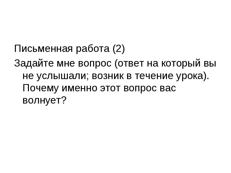 Письменная работа (2) Задайте мне вопрос (ответ на который вы не услышали; во...