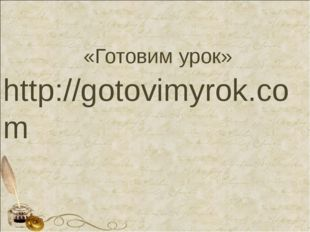 «Готовим урок» http://gotovimyrok.com