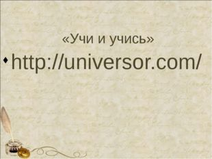 «Учи и учись» http://universor.com/